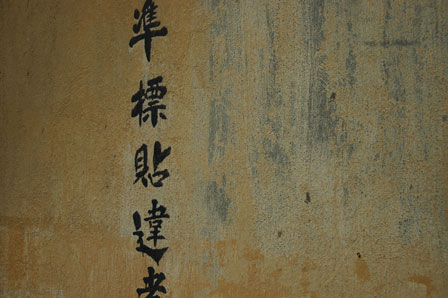 Kinesisk grafitti - måske der står: På gensyn?